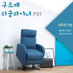 패브릭 전동 리프트 리클라이너 쇼파 1인용 F01 리퍼브