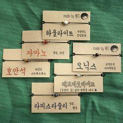 심플 원석 팔찌 - 시크포인트