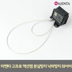 고프로 액션캠 스테인레스 분실 낙하 와이어 60cm