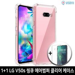 비스비 LG V50s 씽큐 에어범퍼 클리어 케이스 2개