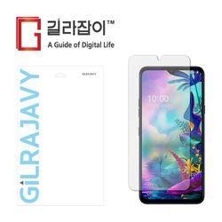 LG V50S 씽큐 리포비아H 고경도 액정보호필름 2매(후면필름 1매)