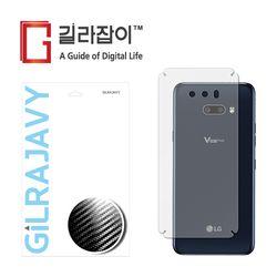 LG V50S 씽큐 카본(유광블랙) 후면 외부보호필름 2매