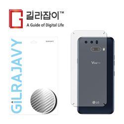 LG V50S 씽큐 카본(유광그레이) 후면 외부보호필름 2매