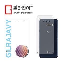LG V50S 씽큐 카본(퍼플골드) 후면 외부보호필름 2매