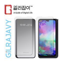 LG V50S 씽큐 듀얼스크린 리포비아H 고경도 액정보호필름 각1매