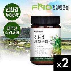 FND건강한오늘 제주산 수경재배 새싹보리 분말 100g x 2개