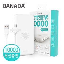 바나다 올인원W 고속 무선 충전 보조배터리 10000 (PD+QC 3.0)