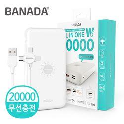 바나다 올인원W 고속 무선 충전 보조배터리 20000 (PD+QC 3.0)