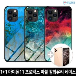 비스비 아이폰11 프로맥스 마블 강화유리 케이스 2개