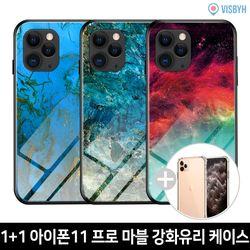 비스비 아이폰11 프로 마블 강화유리 케이스 2개