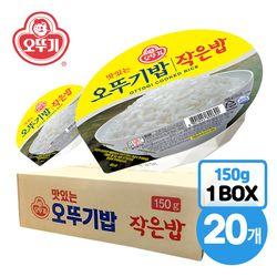 [무료배송] 작은밥 150g X 20개 1박스