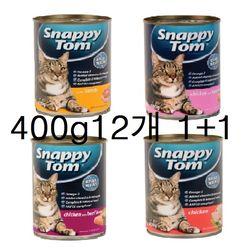 [1+1] 스내피톰 캣 위드 램 400gx12 고양이 간식고양이 캔