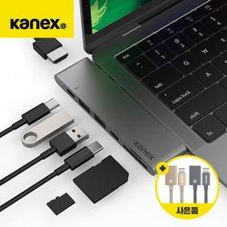 카넥스 iAdapt 맥북 7in1 USB-C 멀티 스마트 충전허브