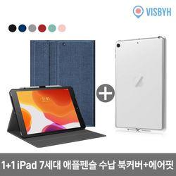 아이패드10.2 2019 7세대 펜슬수납 북커버 케이스 2개