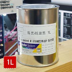 노루페인트 곰팡이 결로방지 수성페인트 듀프리코트 1L (소분)