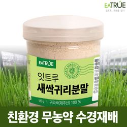 제주산 새싹귀리 뿌리포함 친환경 수경재배 무농약 분말 1박스