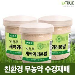 제주산 새싹귀리 뿌리포함 친환경 수경재배 무농약 분말 3박스