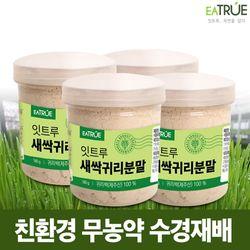 제주산 새싹귀리 뿌리포함 친환경 수경재배 무농약 분말 4박스
