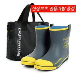 Dynamis 선상장화 방수장화 낚시장화 휴대용가방포함