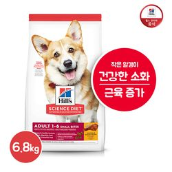[배변패드 증정] 힐스 강아지 사료  1-6세 스몰바이트 6.8kg [603798]