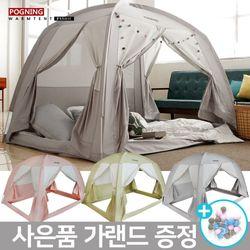 포그니 패브릭 시그니처 실내 침대 난방 원터치 텐트 S