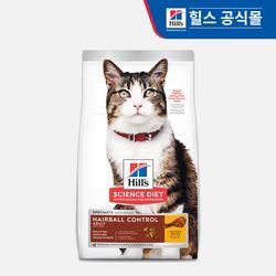 [펫타월 증정] 힐스 고양이 사료  1-6세 헤어볼 컨트롤 1.6KG [7156]