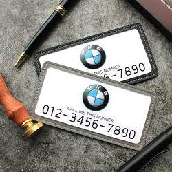 BMW 아크릴 가죽 주차번호판