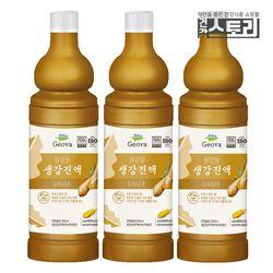 [무료배송] 국내산 생강진액 900ml X 3병 생강차 생강청