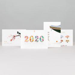 [세트] 2020 연하장 12장 한세트 - SET4 (NB353)