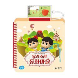 도서출판아들과딸 요리조리동화마을ver1 유선