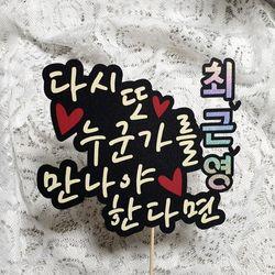 이름 연인 친구 응원 축하 기념 메세지 케이크토퍼 픽