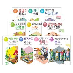 주니어김영사 NEW기초잡는수학동화 전10권