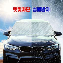 양면 성에방지/햇빛가리개 자동차커버 SUV용