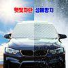 양면 성에방지/햇빛가리개 자동차커버 승용차용