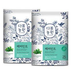 다농원 페퍼민트 25티백 2개세트