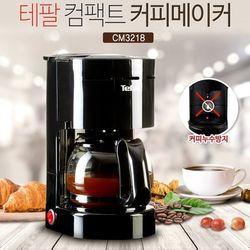 컴팩트 커피메이커 CM3218