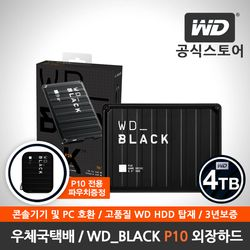 WD Black P10 Game Drive 4TB 외장하드