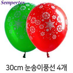 셈퍼텍스 30cm 눈송이풍선 레드앤그린 4개