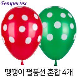 셈퍼텍스 30cm 땡땡이풍선 펄레드앤그린 4개