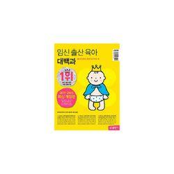 삼성출판사 임신출산육아대백과 전1권