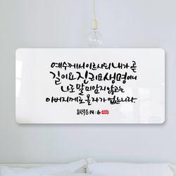 성경말씀액자-SA0097 요한복음 14장 6절(95cmx45cm 캔버스)
