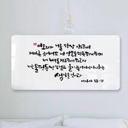 성경말씀액자-SA0100 이사야 58장 11절(95cmx45cm 캔버스)