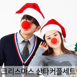 크리스마스 산타 커플세트 3