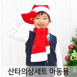 산타의상세트 아동용