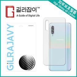 갤럭시 A90 카본(유광블랙) 외부보호필름 후면2매