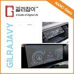 더뉴그랜져IG 2020 디지털클러스터 9H나노글라스(공조기필름)