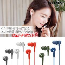 소니코리아정품 MDR-XB55AP 파워풀베이스 사운드 이어폰