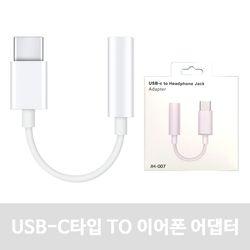 UB C타입 TO 이어폰 헤드폰 단일 젠더 어댑터 화이트