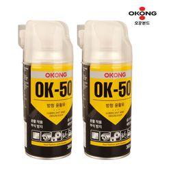 오공 방청윤활유 OK-50 습기 녹제거 방청제 윤활제