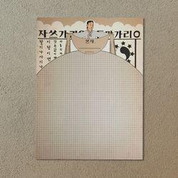 역사굿즈 물산장려운동 포스터 빈티지 떡메모지